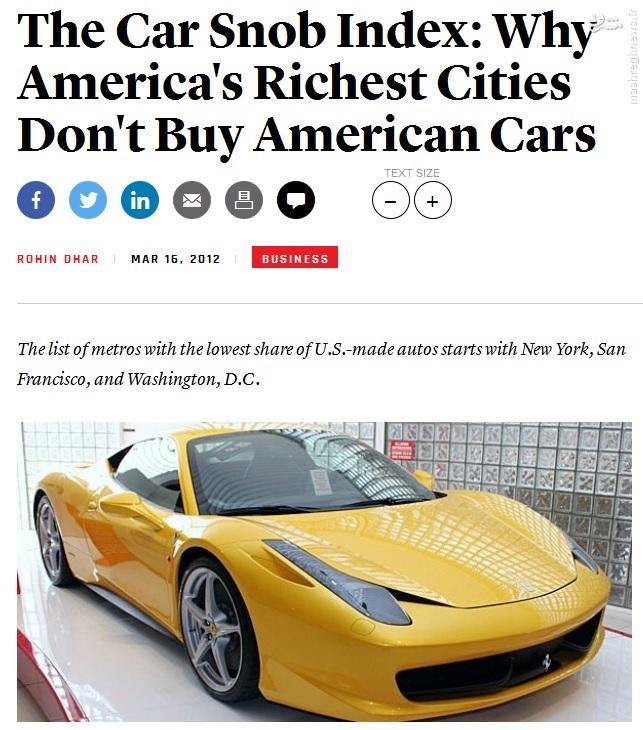 چرا مردم آمريکا علاقه اي به خريد خودروي آمريکايي ندارند؟؟