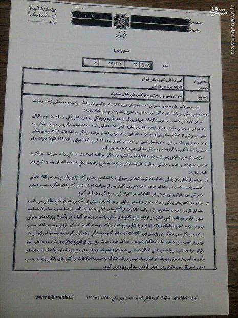 سرکشی دولت از حسابهای بانکی آغاز شد+سند