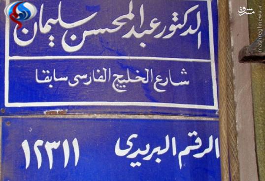 عکس/ تغییر ناشیانه نام خیابان خلیج فارس در مصر