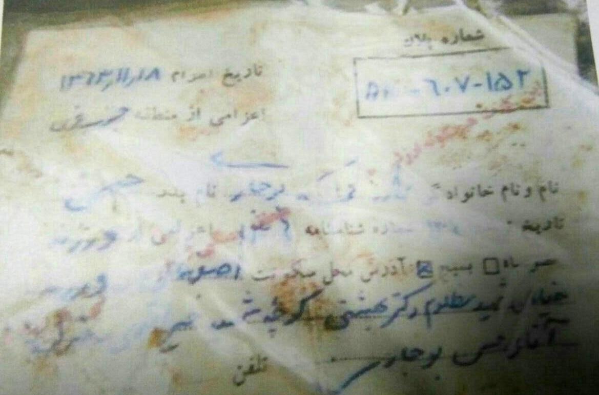 شناسایی هویت شهید ایرانی آرمیده در زمین کشاورزی یک عراقی