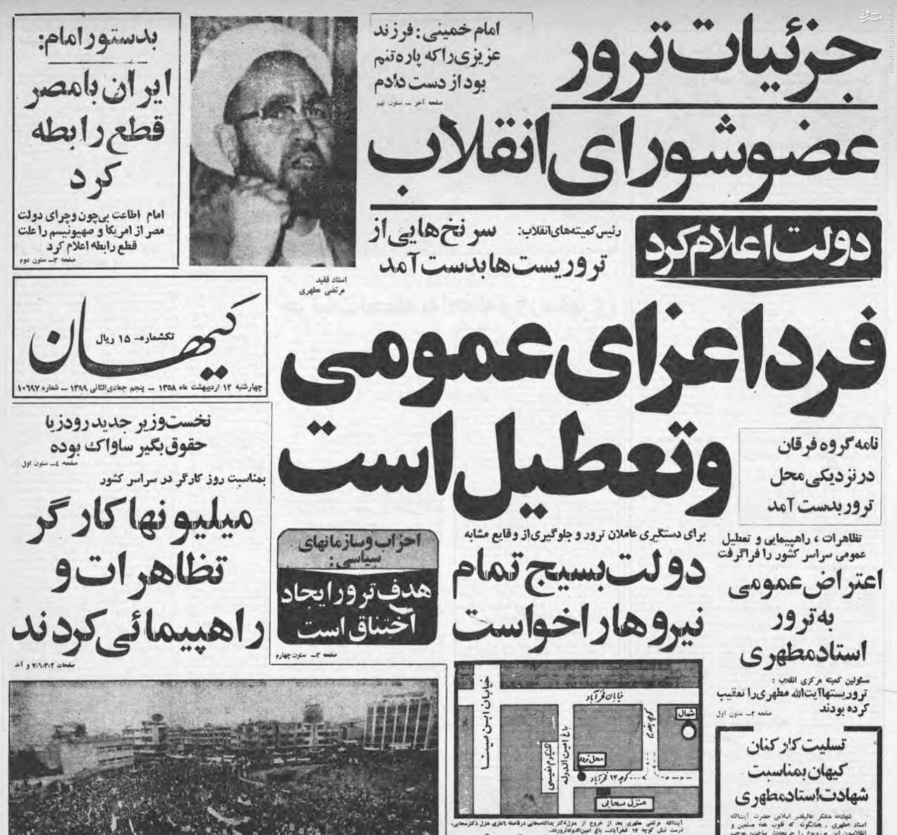 عکس/ خبر کیهان از جزئیات ترور عضو شورای انقلاب