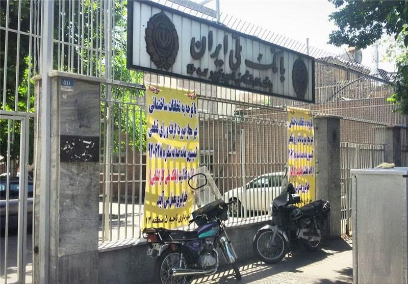 ممانعت شهرداری تهران از ادامه فعالیت بانک ملی کارگشایی +عکس