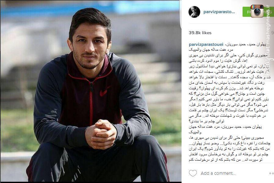 پرستویی خطاب به سوریان: میخواهی گولمان بزنی؟ +عکس