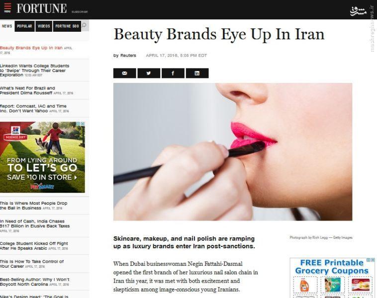 لوازم آرایش غربی در ایران، حضوری غیرضروری در پسابرجام /// ویرایش