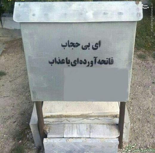 عکس/ نوشته تکاندهنده بالای یک قبر