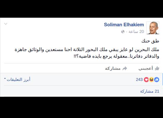واگذاری مالکیت دریای سه گانه به شاه بحرین در مصر!