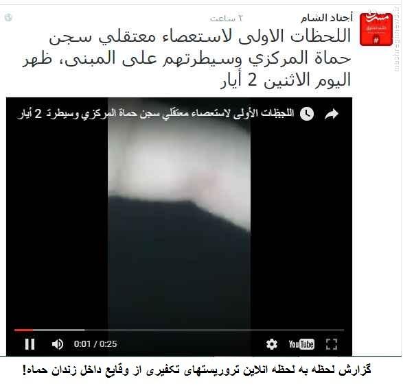 شورش زندانیان تروریست در استان حماه+فیلم و عکس