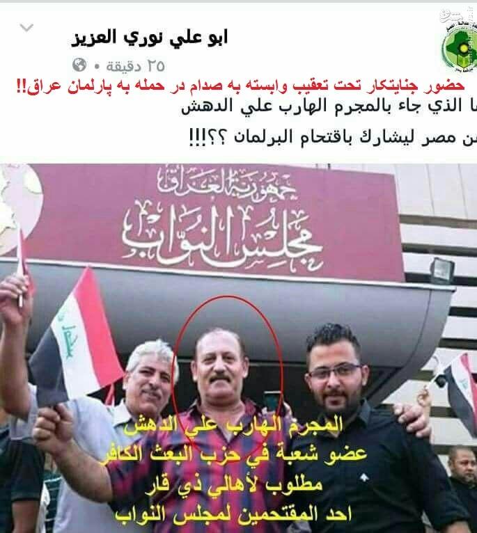 دستیار دختر صدام در میان معترضان بغداد+عکس