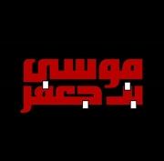 وقتی یک ایرانی عامل زندانی شدن امام موسی کاظم (ع) شد