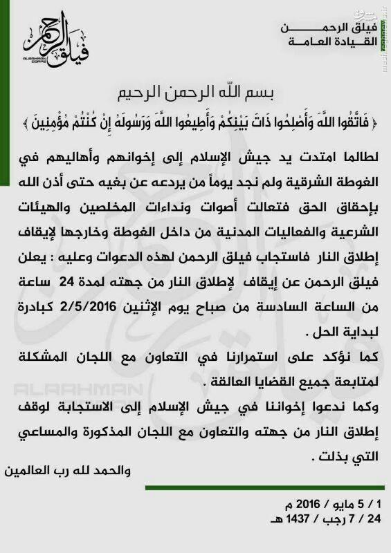 اعلام آتش بس میان تروریستهای غوطه+عکس