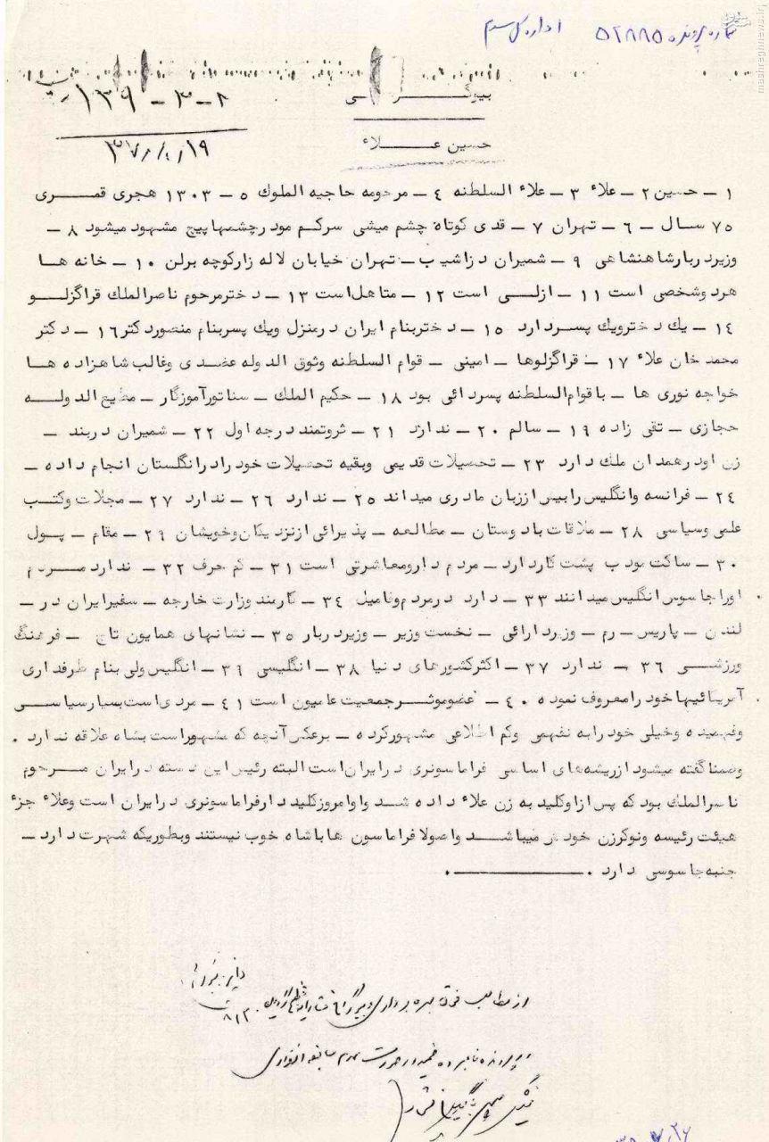 بیوگرافیک وزیر دربار پهلوی+عکس