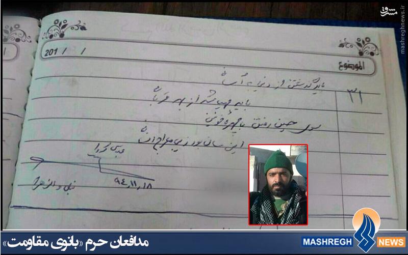 عکس/ دستنوشته «مدافع حرم» 2 روز قبل از شهادت