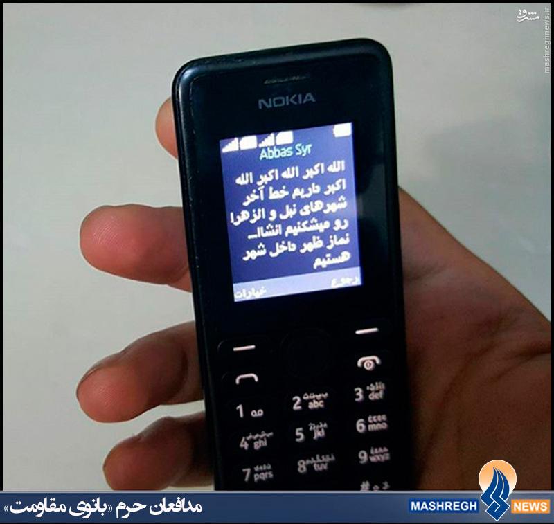 عكس/ پیامک یک «مدافع حرم» ساعاتی قبل از شهادت