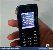 عكس/ پیامکِ فتحِ یک «مدافع حرم» ساعاتی قبل از شهادت