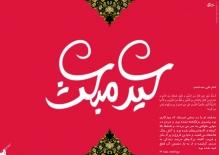 طرح/ به مناسبت عید سعید مبعث
