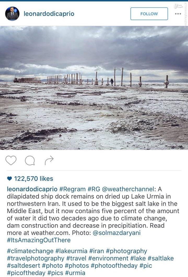 عکس/ نگرانی بازیگر هالیوودی از وضعیت دریاچه ارومیه