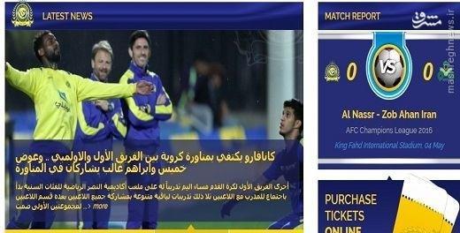 عکس/ گاف بزرگ سایت باشگاه النصر عربستان