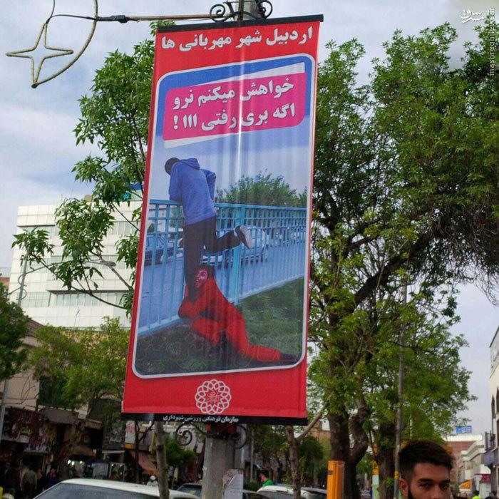 عکس/ یه بنر مفهومی دیگه از شهرداری اردبیل