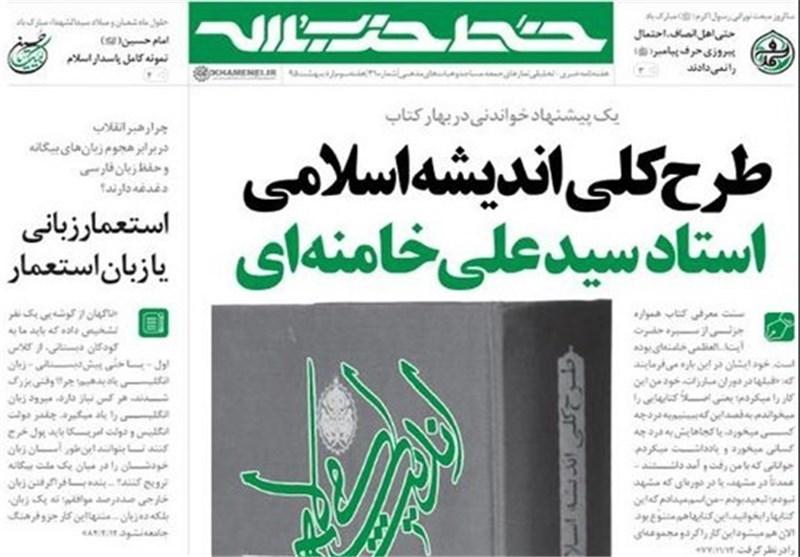 سیویکمین شماره خط حزبالله منتشر شد +دانلود