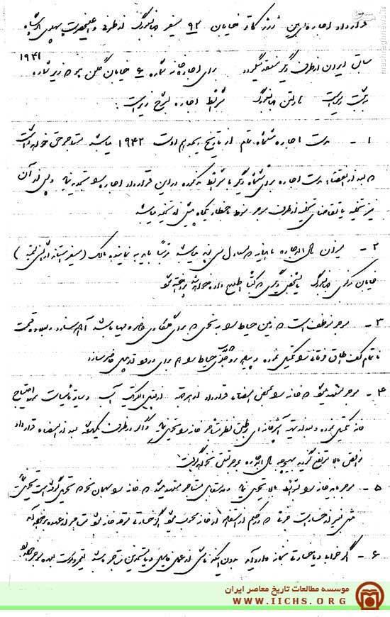 اجاره نامه رضاشاه در زمانی که تبعید شد+عکس