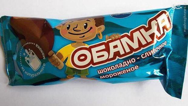 عکس/ بستنی اوباما در روسیه
