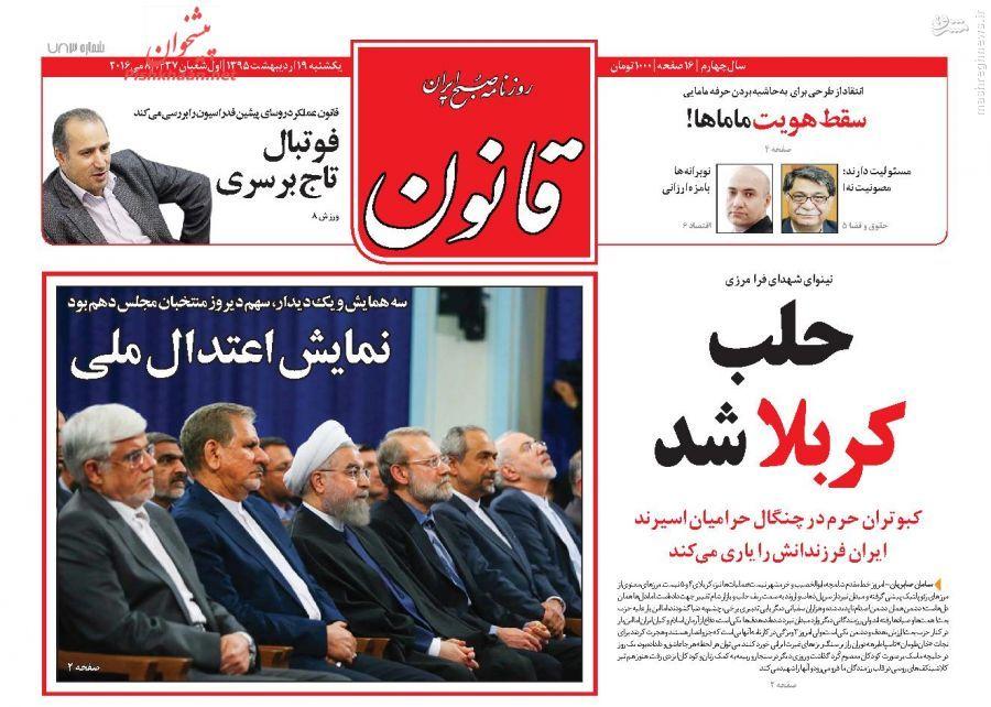 چه کسانی ریاست عارف را تنشزا میخوانند؟/ گلایه از رفاقت لاریجانی با روحانی