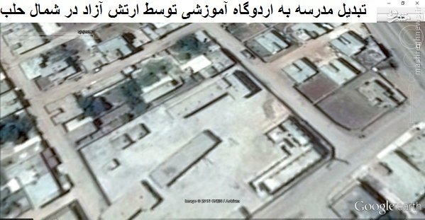 تبدیل مدرسه ابتدایی به مقر یگان موشکی در سوریه+عکس