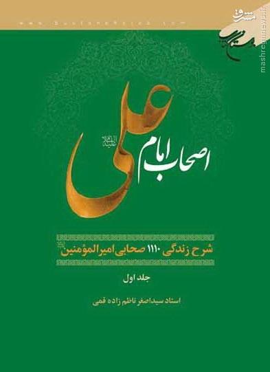 24 کتاب؛ از سبک زندگی تا نظر اهل سنت درباره امام علی(ع) + دانلود
