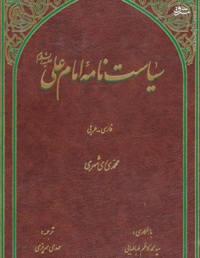 24 کتاب از سبک زندگی تا نظر اهل سنت درباره امام علی (ع) + دانلود