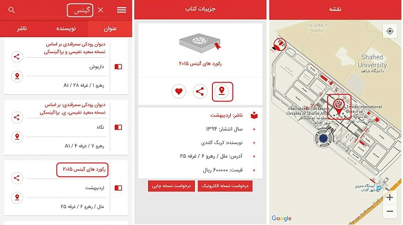 نرمافزار اختصاصی نمایشگاه کتاب تهران +دانلود