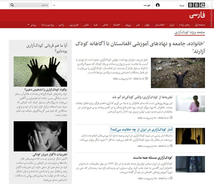 حمله بیبیسی فارسی به اسلام با بهانه کودکآزاری /// در حال ویرایش