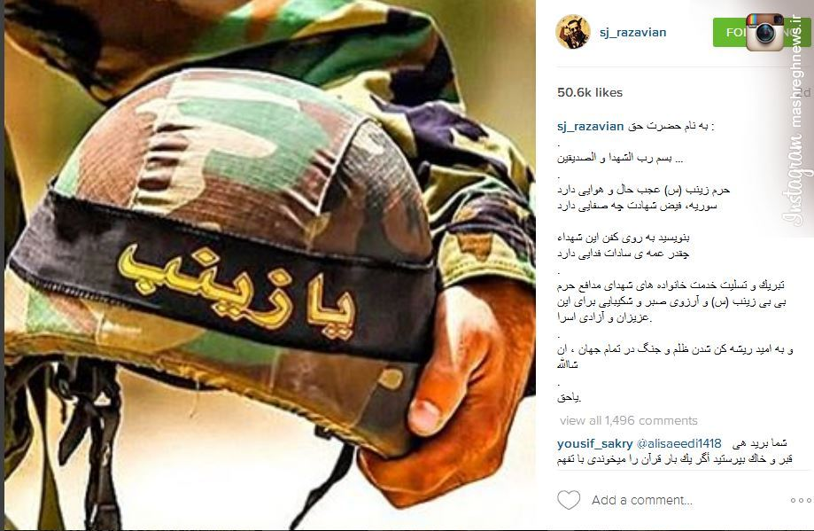 دلنوشته جواد رضویان برای شهدای مدافع حرم +عکس