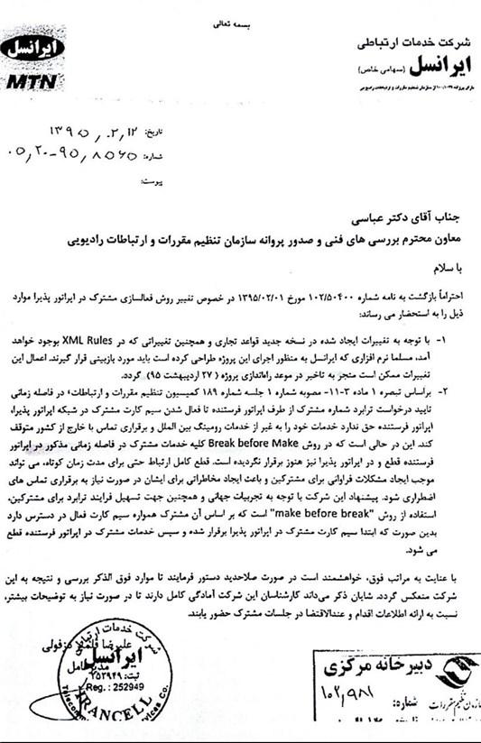 ایرانسل دقیقه ۹۰ از طرح ترابردپذیری شمارهها عقب نشست + سند