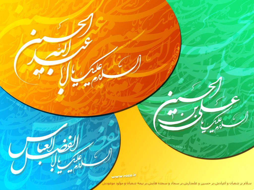 شعر/ عید مبارک به شما اهل عشق