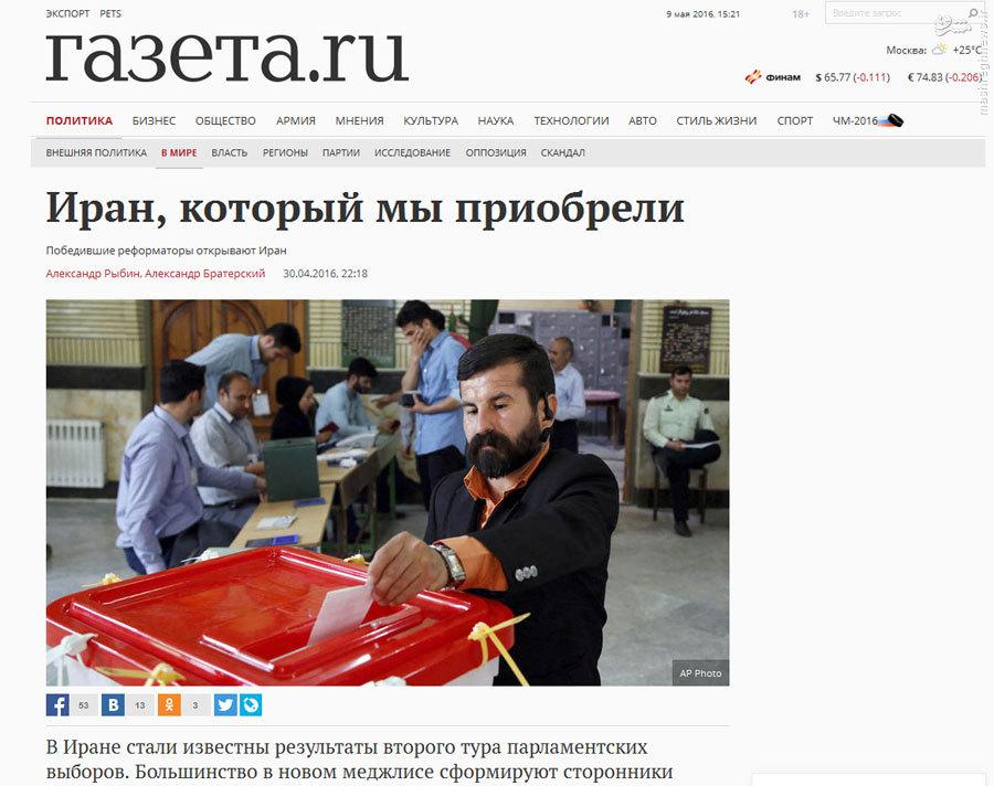 سفرنامه خبرنگار روس به ایران