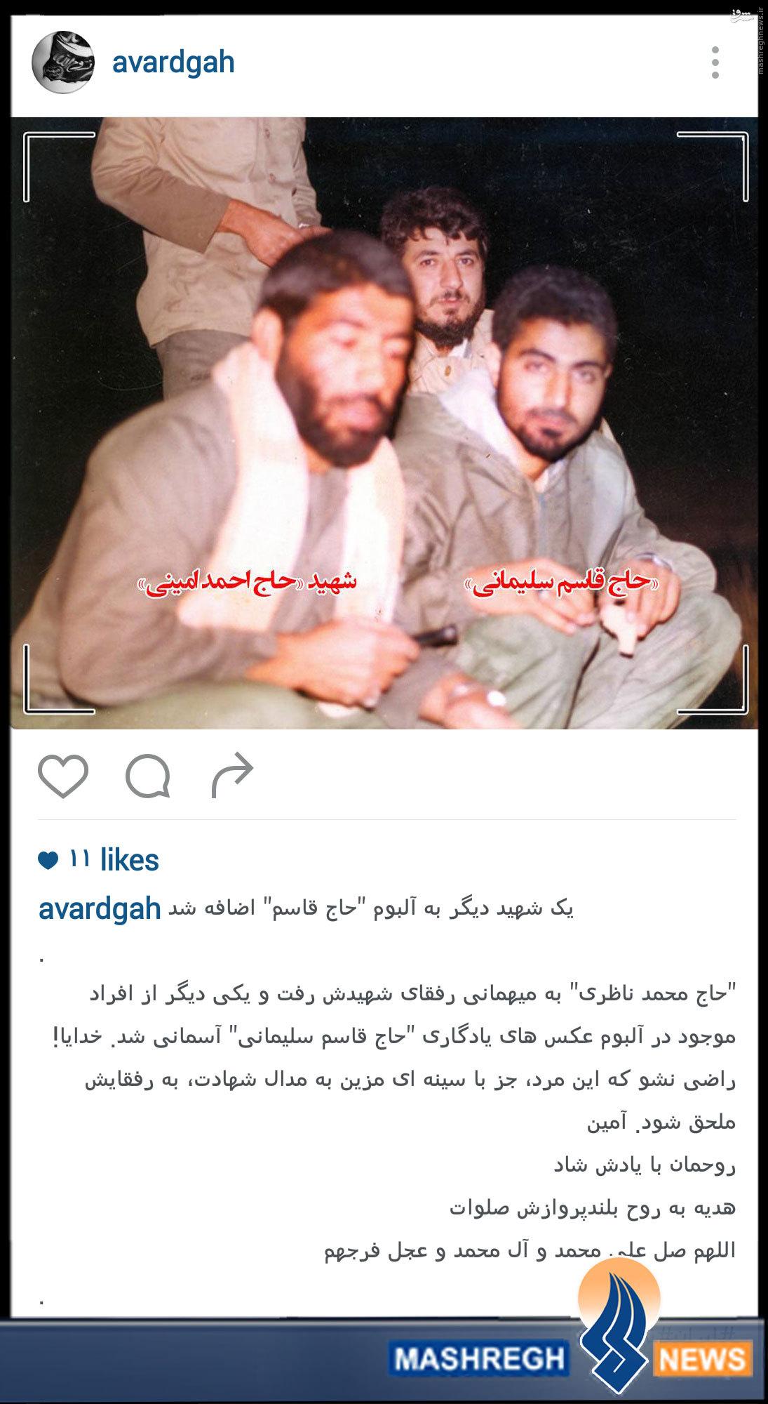 عکس/ یک شهید دیگر به آلبوم عکس «حاج قاسم» اضافه شد