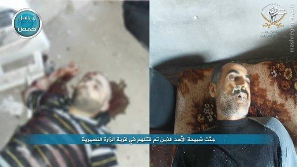 قتل عام ساکنین شهرک شمال حمص توسط تروریستها+عکس