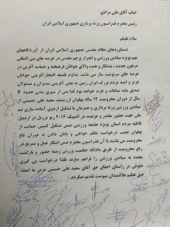 امضای طومار برای پیگیری وضعیت سعید علیحسینی