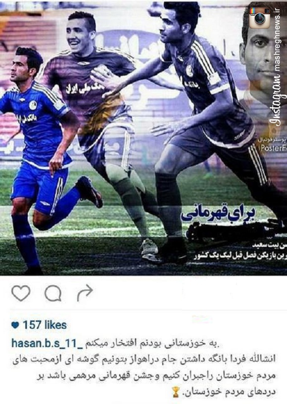 عکس/ پیام بیت سعید برای هواداران خوزستان