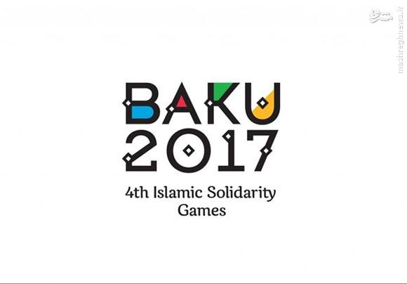 لوگوی بازیهای کشورهای اسلامی رونمایی شد