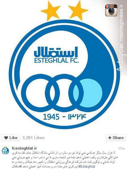 عکس/ واکنش استقلال به حذف ستاره از لوگوی این باشگاه
