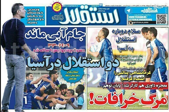 عکس/ تیتر روزنامه استقلال پس از قهرمان نشدن پرسپولیس