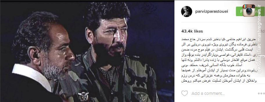 خاطره پرستویی از «فرمانده» +عکس