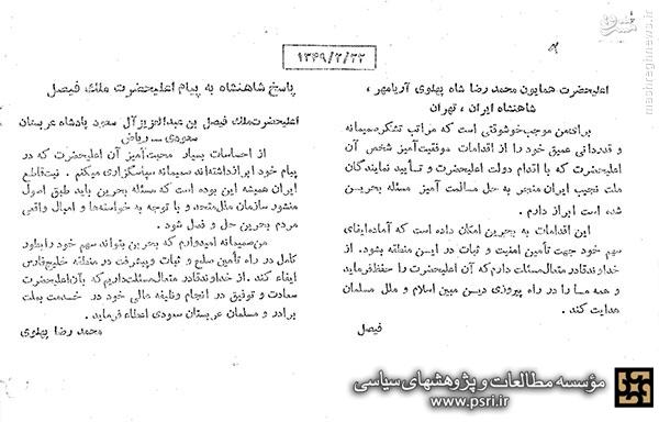 عکس/ قدردانی پادشاه عربستان از محمدرضا پهلوی