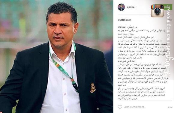 عکس/واکنش دایی به انتقاد سرخها از گلمحمدی