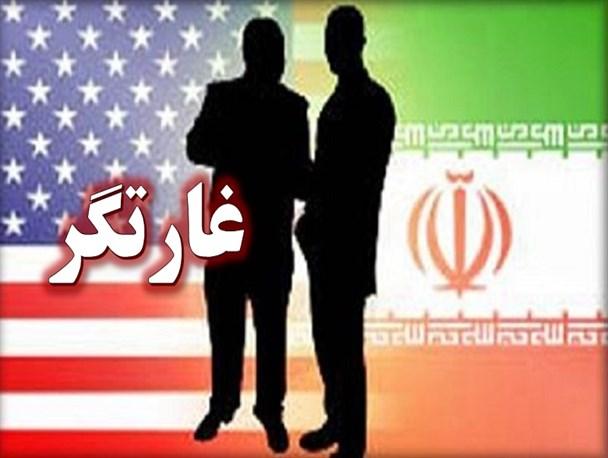 دومینوی غارت اموال ایران توسط آمریکا در راه است؟/