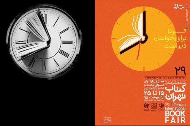 پوستر نمایشگاه کتاب؛ ایده یا کپیبرداری +عکس