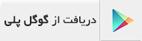 نرمافزار تقویم گوگل بروز شد +دانلود