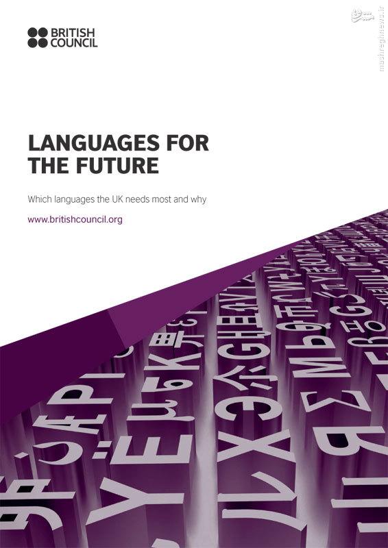 انگلیسیها باید چه زبانی یاد بگیرند