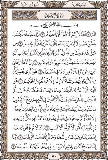 صبح خود را با قرآن آغاز کنید؛ صفحه 50+صوت